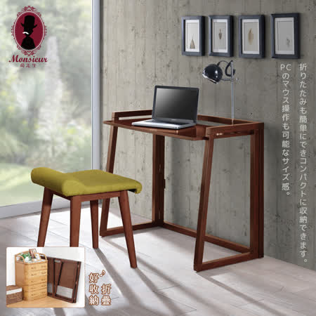 藏穗書語折疊工作桌