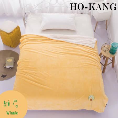 HO KANG-輕柔保暖 維尼雙面法蘭絨毯被
