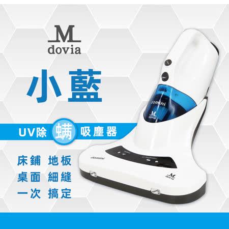 Mdovia UV三合一第二代直立手持除蟎吸塵器(海洋藍)