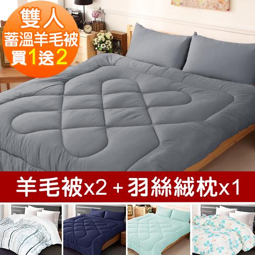 【買1送2】台灣製蓄溫抗寒雙人羊毛被(加碼送羊毛被+台灣製羽絲絨枕 各一件)