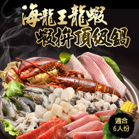 海龍王龍蝦 蝦拚 頂級火鍋組(適合6人份)