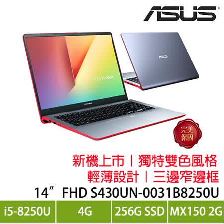 ASUS S430UN窄邊框 i5/SSD/MX150輕薄筆電