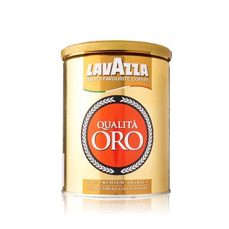 【LAVAZZA】Qualita ORO金牌咖啡粉(250g)-精裝鐵罐