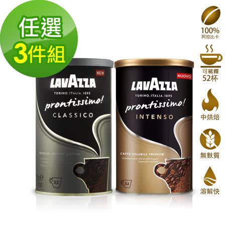 LAVAZZA 義式頂級 即溶咖啡粉任選3件組