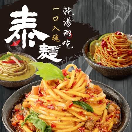 稑珍 泰麵-任選3袋(4包/袋)