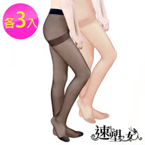 【速塑女人】美麗不脫線 耐穿防刮絲襪-黑*3 膚*3