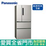 Panasonic國際610L四門變頻冰箱NR-D610HV-S含配送到府+標準安裝