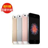 福利品 iPhone SE 32GB 九成新