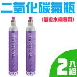 金德恩 drinkmate 台灣製造 二瓶組 氣泡水機專用 食品級二氧化碳鋁瓶 425g/瓶