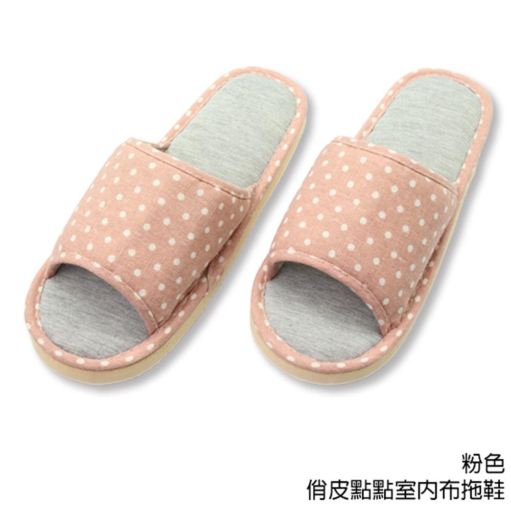 【333家居鞋館】親膚材質★俏皮點點室內布拖鞋-粉