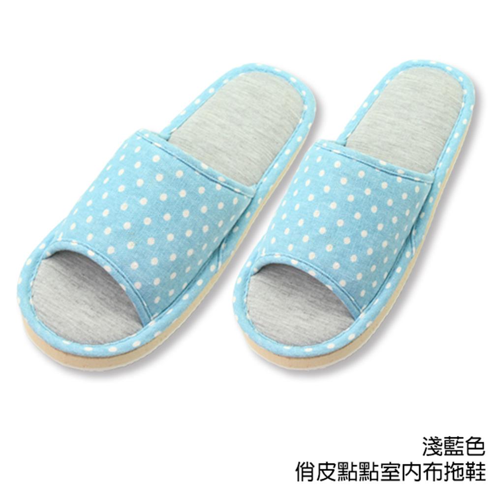 【333家居鞋館】親膚材質★俏皮點點室內布拖鞋-水藍