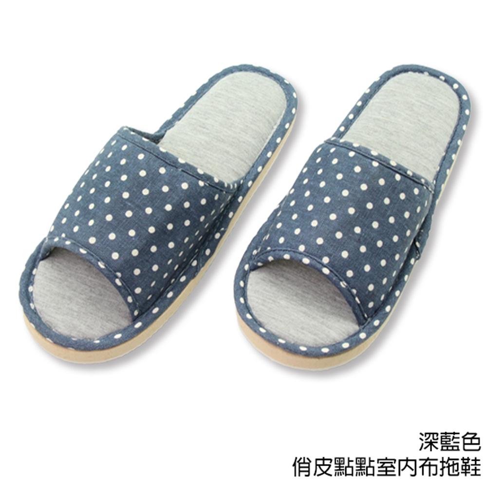 【333家居鞋館】親膚材質★俏皮點點室內布拖鞋-深藍