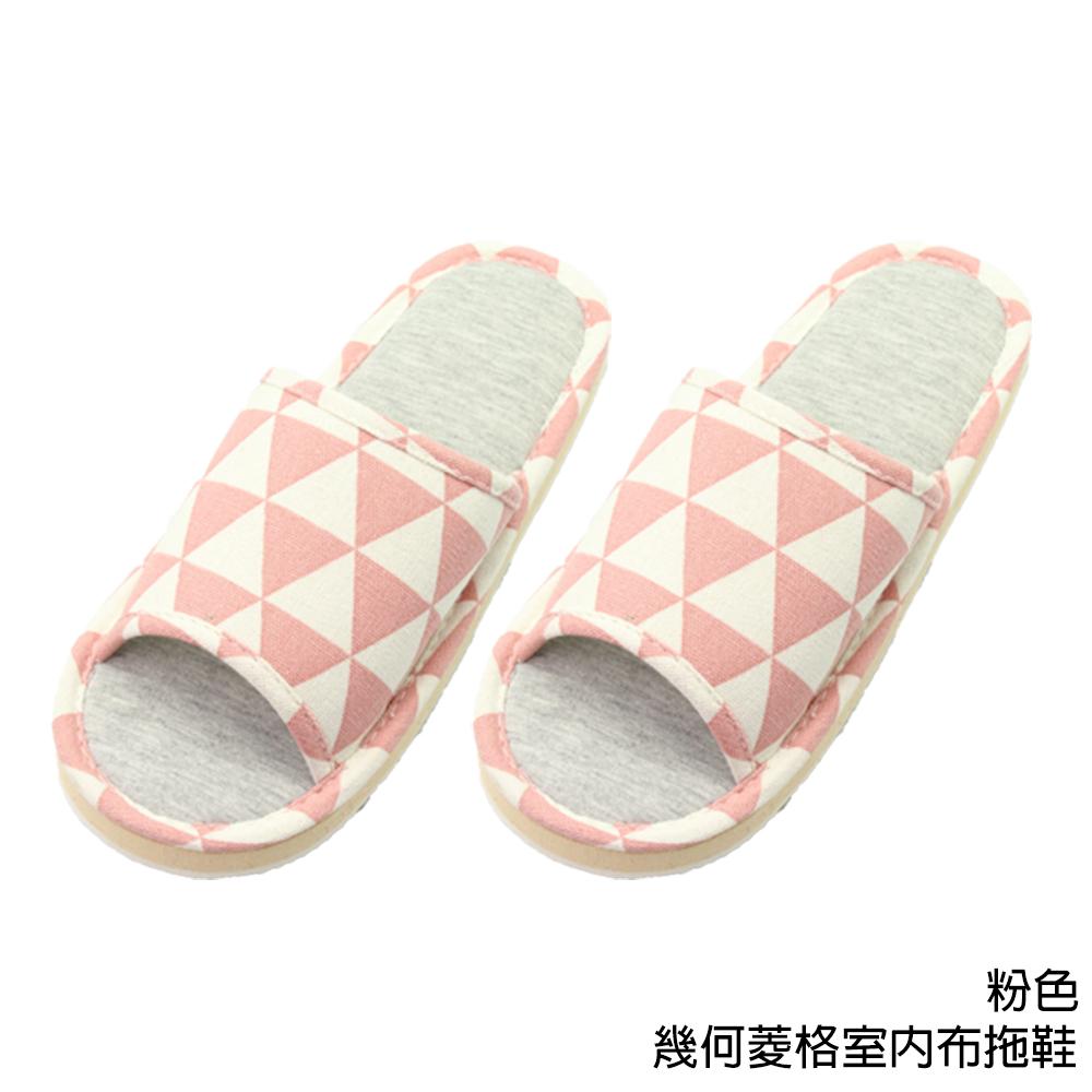 【333家居鞋館】親膚材質★幾何菱格室內布拖鞋-粉