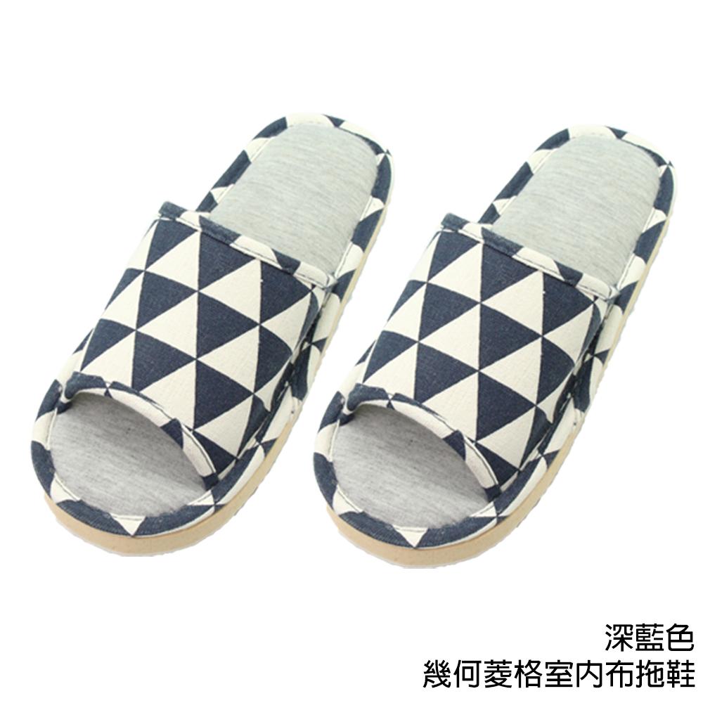 【333家居鞋館】親膚材質★幾何菱格室內布拖鞋-深藍