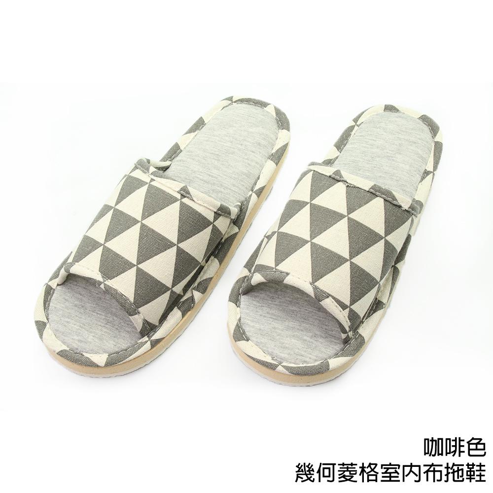 【333家居鞋館】親膚材質★幾何菱格室內布拖鞋-咖