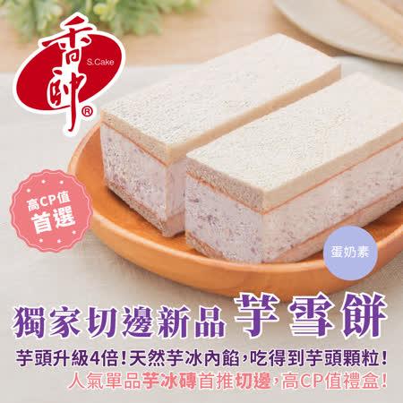 香帥蛋糕 超人氣芋雪餅禮盒2盒