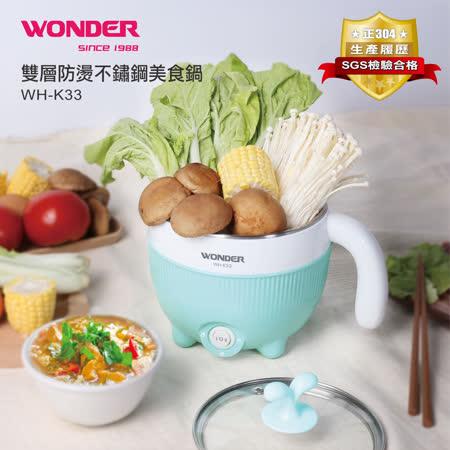 WONDER旺德 1L雙層防燙不鏽鋼美食鍋 WH-K33