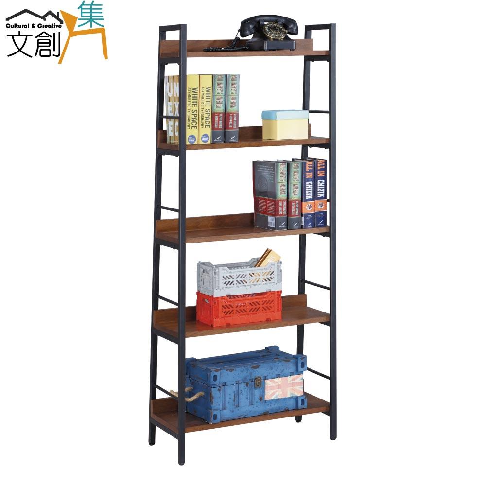 【文創集】樂布朗 時尚2尺開放式書櫃/收納架