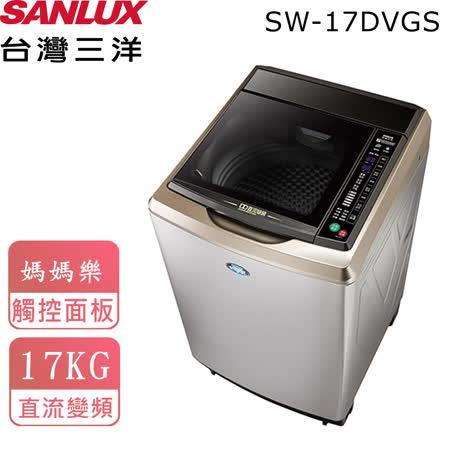 【台灣三洋SANLUX】 17公斤直流變頻洗衣機