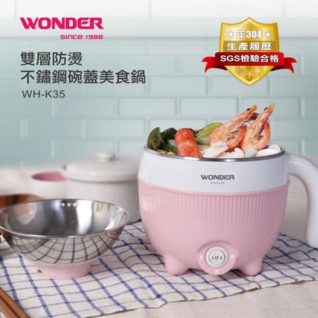 WONDER旺德 1L雙層防燙不鏽鋼碗蓋美食鍋 WH-K35