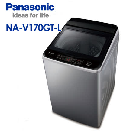 Panasonic 國際牌 17KG  變頻洗衣機 NA-V170GT