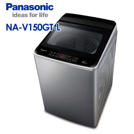 Panasonic 國際牌 15KG  變頻洗衣機 NA-V150GT