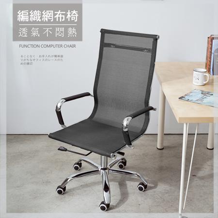 Style 金屬椅腳 高背全網透氣電腦椅