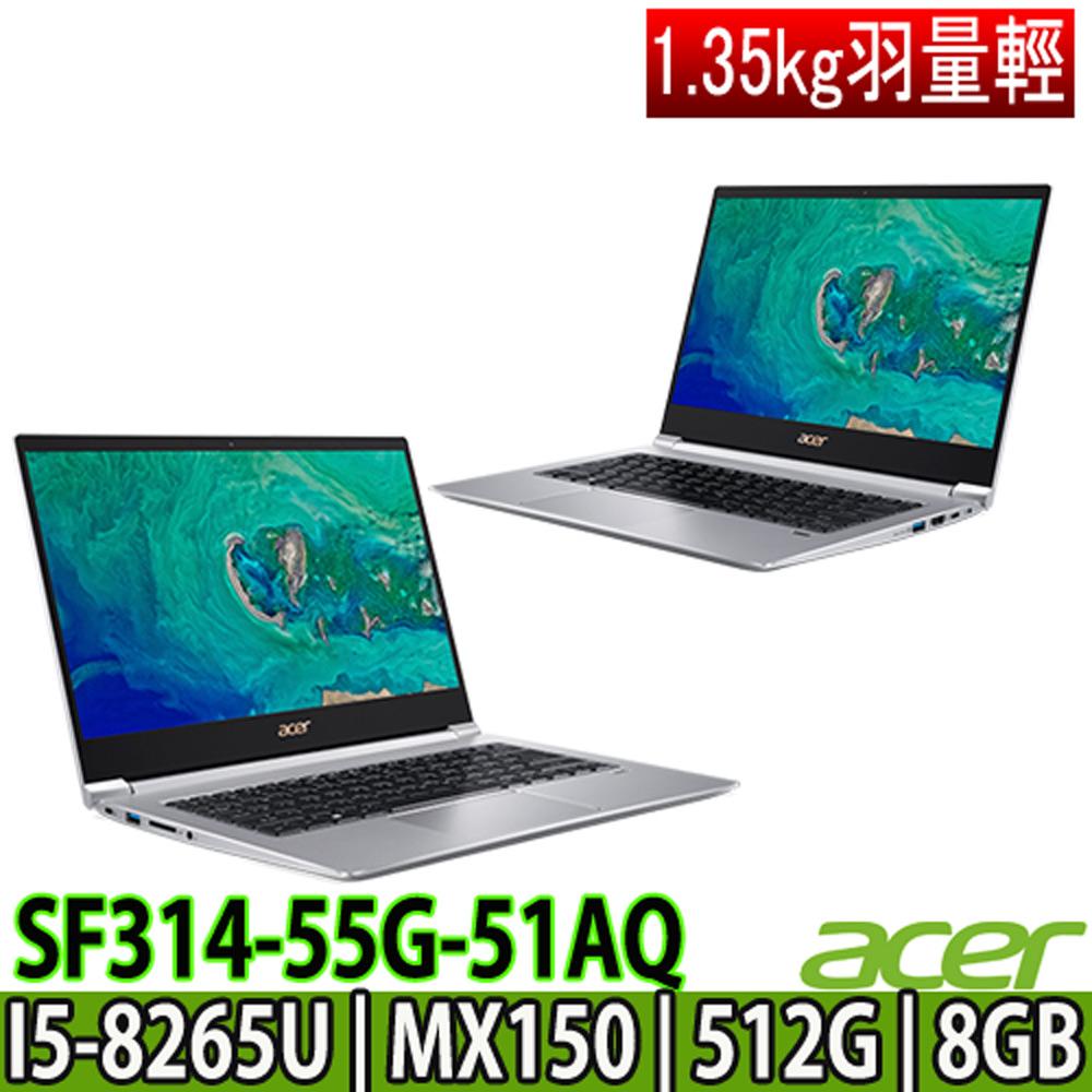 Acer SF314-55G-51AQ i5-8265U/MX150 2G/8G/512G SSD/14吋FHD IPS銀色 輕薄美型筆電贈好禮三合一清潔組/鍵盤保護膜/舒適滑鼠墊/64G隨身碟