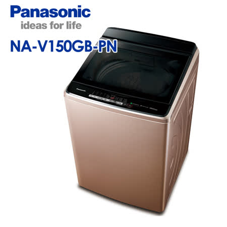 Panasonic 國際牌 15公斤 直立式 變頻洗衣機 NA-V150GB-PN 玫瑰金