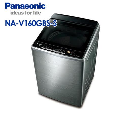 Panasonic 國際牌 16公斤 直立式 變頻洗衣機 NA-V160GBS-S 不鏽鋼