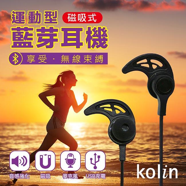 【kolin】運動型藍牙磁吸式耳機麥克風(KER-EH633)