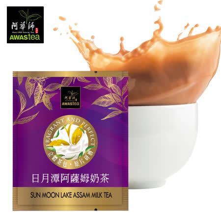 阿華師茶業 日月潭阿薩姆奶茶
