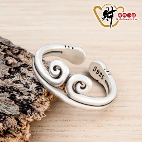 守護愛情-緊箍咒戒指(925純銀)活圍戒《含開光》財神小舖【RS-105】守候愛情