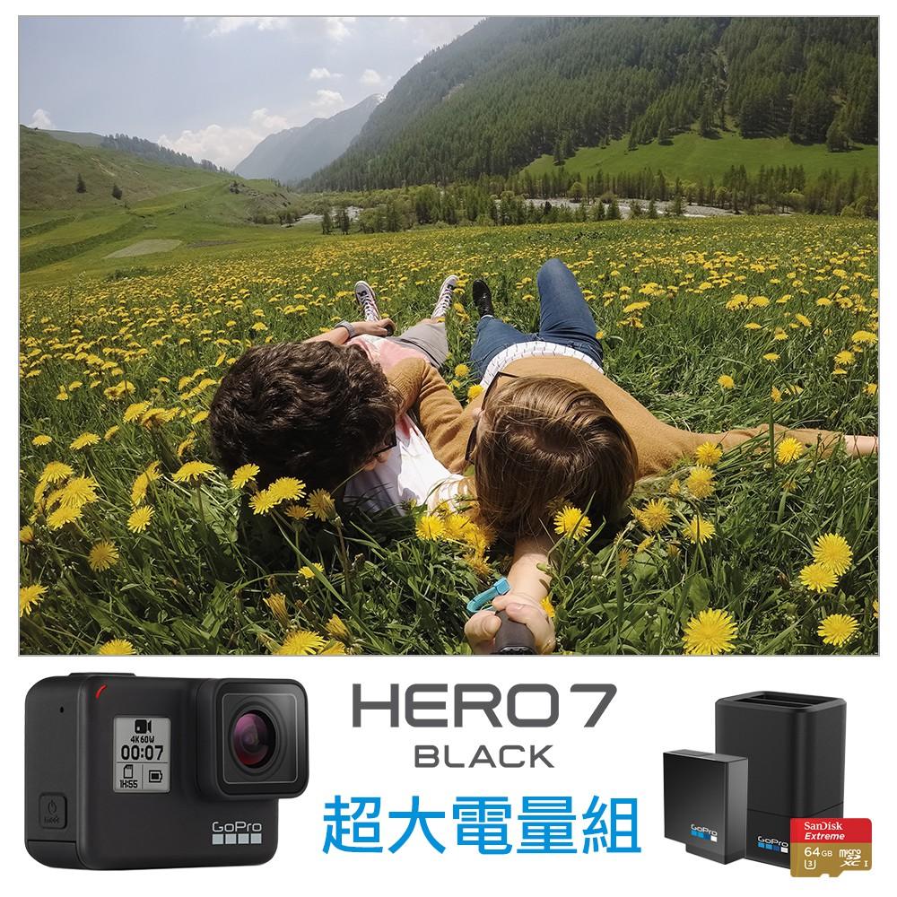 【GoPro】HERO7 Black 超大電量容量升級組-HERO7黑+雙充+電池+64G