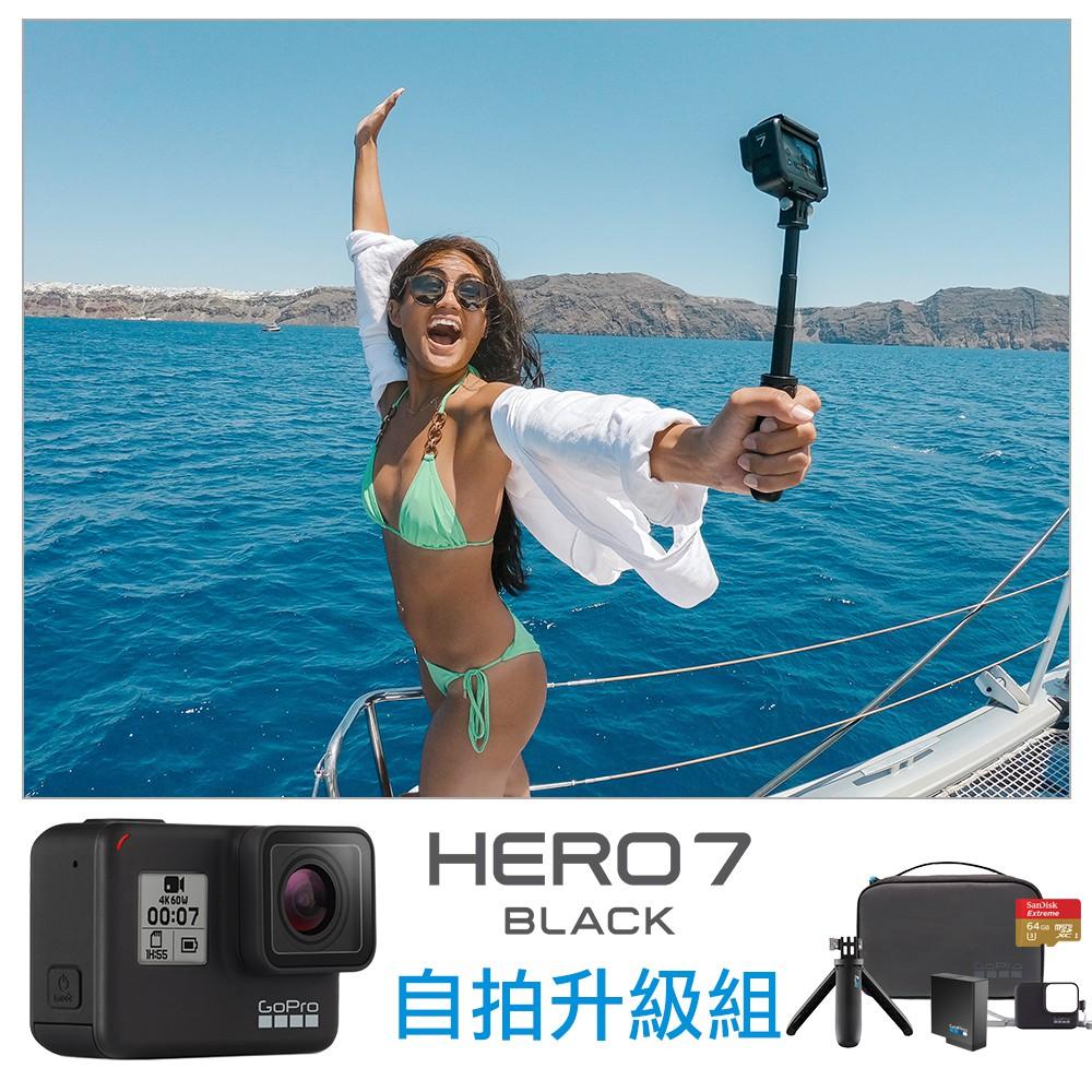 【GoPro】HERO7 Black 自拍容量升級組-HERO7黑+旅行套件+電池+64G