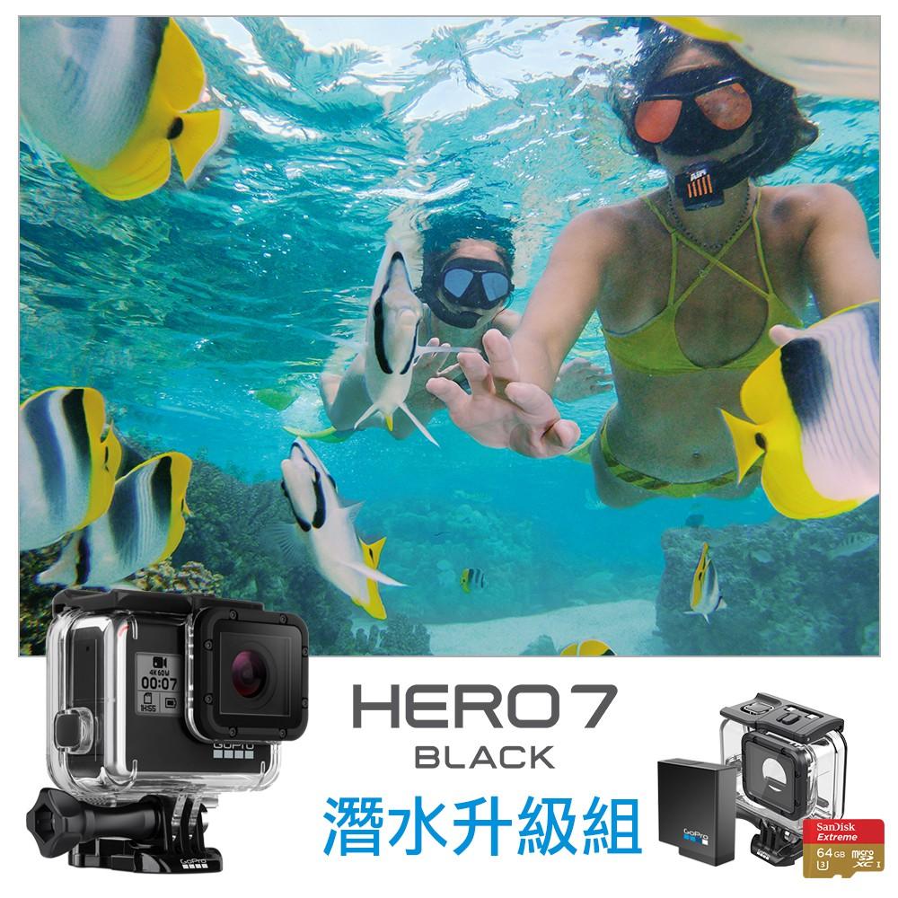【GoPro】HERO7 Black 潛水容量升級組-HERO7黑+60M潛水盒+電池+64G
