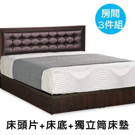 雙人三件組 床頭片+床底+獨立筒