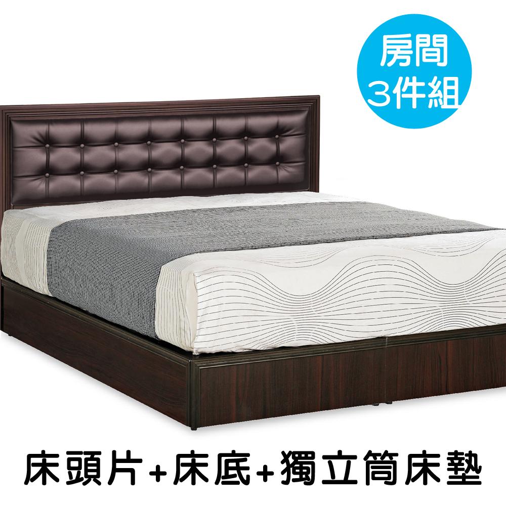 【顛覆設計】雙人5尺三件房間組(皮面床頭片+床底+獨立筒床墊)胡桃/ 白橡