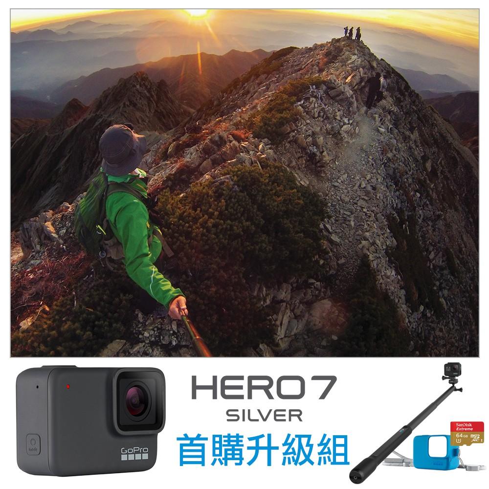 【GoPro】HERO7 Silver 首購容量升級組-HERO7銀+97cm延長桿+矽膠套+64G