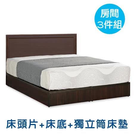 雙人5尺房間組 床頭片+床底+獨立筒