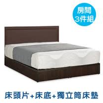 【顛覆設計】雙人5尺三件房間組(床頭片+床底+獨立筒床墊)胡桃/白橡