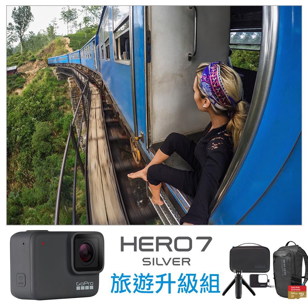 【GoPro】HERO7 Silver 旅行容量升級組-HERO7銀+旅行套件+Seeker背包+64G