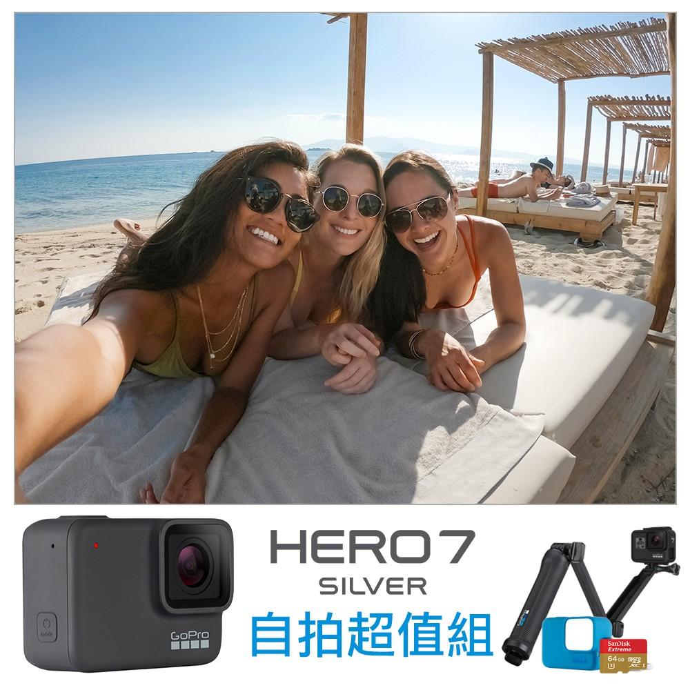 【GoPro】HERO7 Silver 自拍容量升級組-HERO7銀+三向+矽膠套+64G