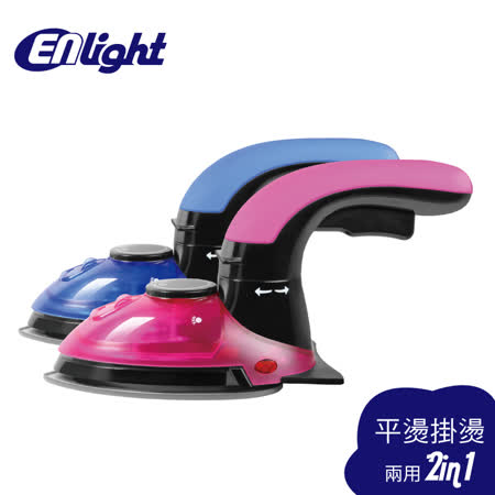 ENLight伊德爾 迷你蒸氣熨斗(2入)