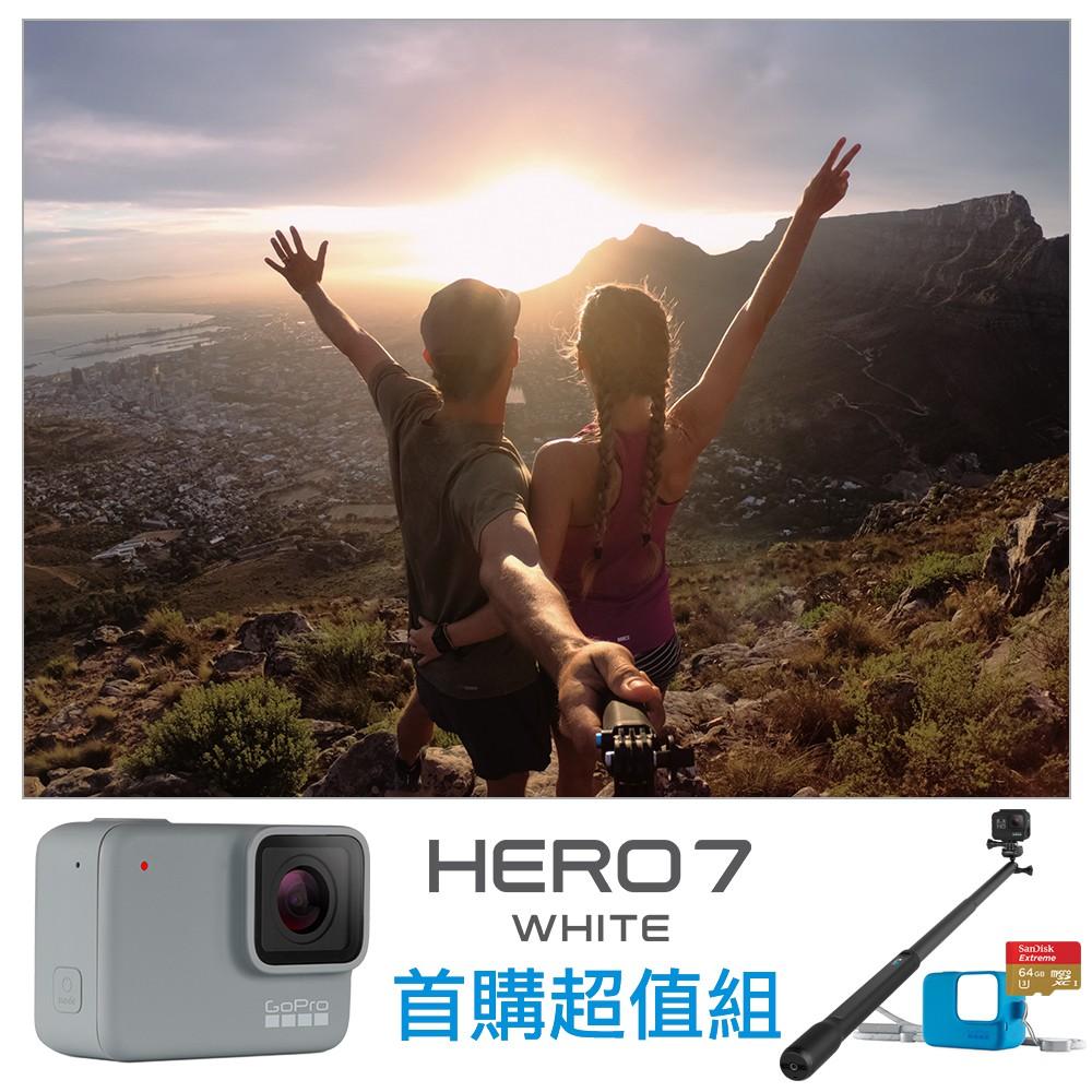 【GoPro】HERO7 White 首購容量升級組-HERO7白+97cm延長桿+矽膠套+64G