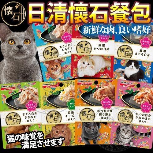 日本日清》小懷石海鮮湯餐包貓餐包-40g*24包