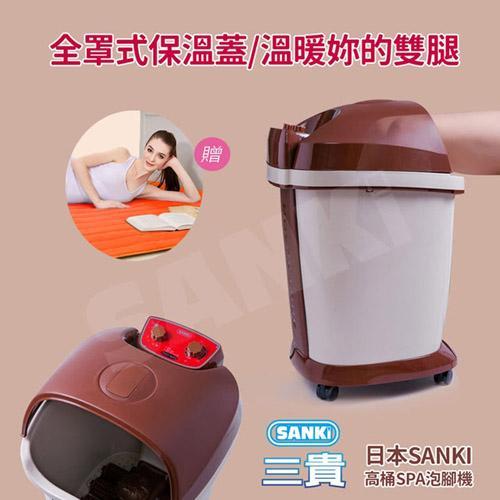 SANKI 好福氣高桶足浴機+獨立氣泡發熱墊雙人橙 咖啡色