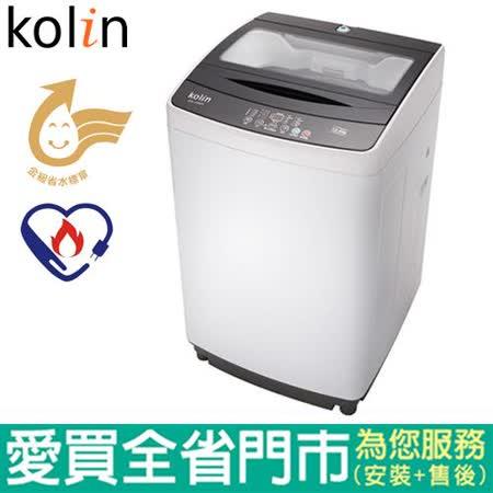 歌林12KG定頻洗衣機BW-12S05