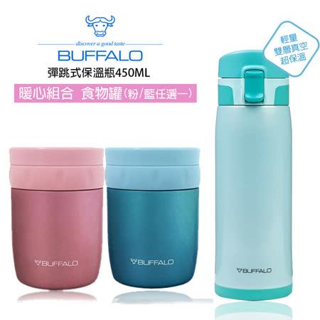 BUFFALO牛頭牌 彈蓋保溫瓶+食物罐