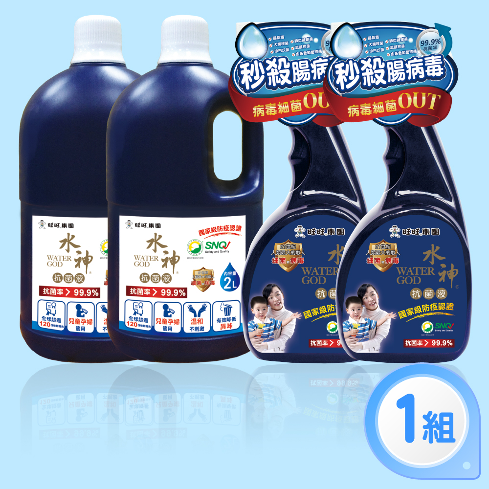 【旺旺水神】「居家抗菌必備款」水神抗菌液2LX2+500mlX2